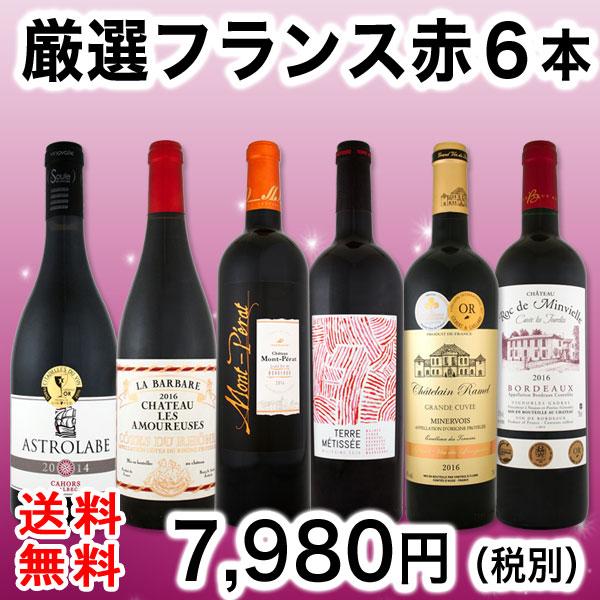 [クーポンで最大2,000円OFF]【送料無料】≪モン・ペラ入り≫充実感たっぷりのフランス赤ワイン6本セット