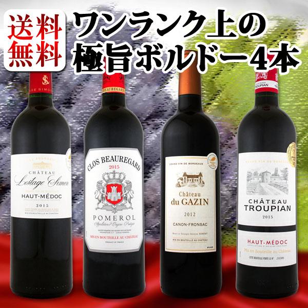【送料無料】銘醸ポムロール入り★厳選ボルドー赤ワイン4本セット