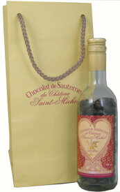 [クーポンで7%OFF]ショコラ・ド・ソーテルヌ(ボトル)ギフト紙袋つき【チョコレート、チョコ】