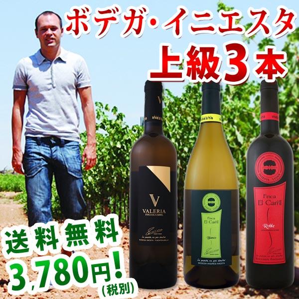 【送料無料】第4弾!京橋ワイン独占!!ボデガ・イニエスタ 上級キュヴェ3本セット!!|ホワイトデー