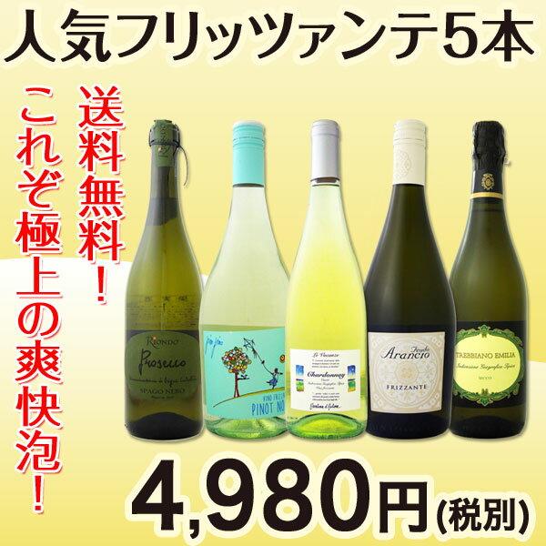 【送料無料】第22弾!これぞ極上の爽快泡!京橋ワイン厳選!爆発的人気フリッツァンテ5本セット!
