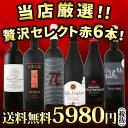 【送料無料】第66弾!京橋ワイン厳選!これぞ極旨赤ワイン!『大満足!充実の飲み応え!』贅沢なスーパー・セレクト赤…