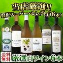 【送料無料】第81弾!京橋ワイン厳選!これぞ極旨辛口白ワイン!『白ワインを存分に楽しむ!』味わい深いスーパー・セレクト白6本セッ…