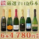 【送料無料】第42弾!泡祭り!京橋ワイン厳選辛口スパークリングワイン6本スペシャルセット!|パーティー スパークリ…