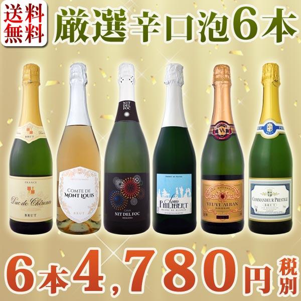 【送料無料】第45弾!泡祭り!京橋ワイン厳選辛口スパークリングワイン6本スペシャルセット!|パーティー スパークリング カバ ワインセット セット 結婚記念日 結婚祝い ギフト