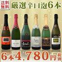【送料無料】第49弾!泡祭り!京橋ワイン厳選辛口スパークリングワイン6本スペシャルセット!
