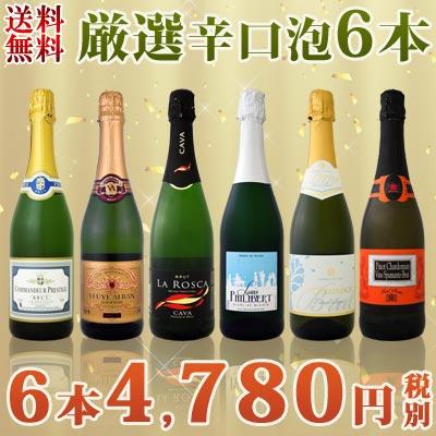 【送料無料】第50弾!泡祭り!京橋ワイン厳選辛口スパークリングワイン6本スペシャルセット!