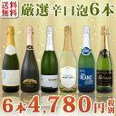[クーポンで10%OFF]【送料無料】第53弾!泡祭り!当店厳選辛口スパークリングワイン6本スペシャルセット!
