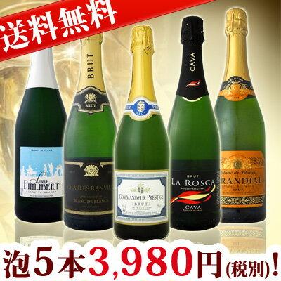 【送料無料】第22弾!1本当たり796円(税別)!得々泡セット!京橋ワイン厳選!お手頃スパークリングワイン5本セット!