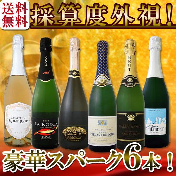 【送料無料】第94弾!ベスト・オブ・スパーク!京橋ワイン厳選!高級クレマンも入った極旨泡ばかりの辛口スパークリングワイン6本セット!