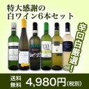 【送料無料】第85弾!採算度外視の謝恩企画!京橋ワイン厳選!特大感謝の大満足白ワイン6本セット! 辛口 お酒 ワイン…