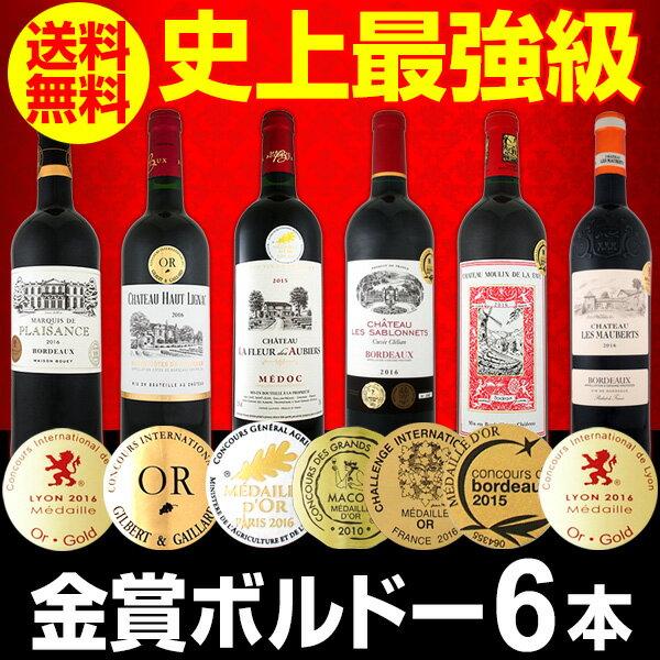 【送料無料】第157弾!全て金賞受賞!史上最強級「キング・オブ・金メダル」極旨ボルドー赤ワイン6本セット!