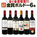 [クーポンで最大2,000円OFF]ワイン 【送料無料】第172弾!全て金賞受賞!史上最強級「キング・オブ・金メダル」極旨ボルドー赤ワインセ…