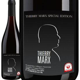 【新酒先行予約11月19日以降お届け】ピエール・フェロー・ボジョレー・ヴィラージュ・ヌーヴォー・ヴィエイユ・ヴィーニュ・ノンフィルトレ・ティエリー・マルクス・スペシャル・エディション 2020