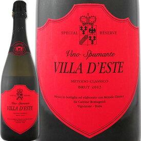 スパークリングワイン 辛口 ヴィラ・デステ・スペシャル・リザーヴ・ブリュット 2014【イタリア】【白スパークリングワイン】【750ml】【ミディアムボディ】【辛口】