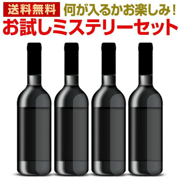 ワイン セット 【送料無料】当店厳選!お試しワインが4本入ります!ミステリーワインセット!【お1人様1セットまで】【他商品との同梱可】【一部訳あり品が入ることもございます】