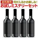ワイン セット 【送料無料】当店厳選!お試しワインが4本入ります!ミステリーワインセット!【赤ワイン×2本、白ワイ…