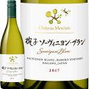 シャトー・メルシャン マリコ・ヴィンヤード ソーヴィニヨン・ブラン 2017【日本】【白ワイン】【750ml】【辛口】