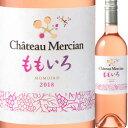 シャトー・メルシャン アンサンブル ももいろ 2018【日本】【ロゼワイン】【750ml】【ミディアムボディ】【辛口】
