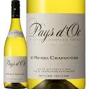 シャプティエ・ペイ・ドック・ブラン(最新ヴィンテージをお届け)白ワイン フランス 750ml ミディアムボディ 辛口 Ch…