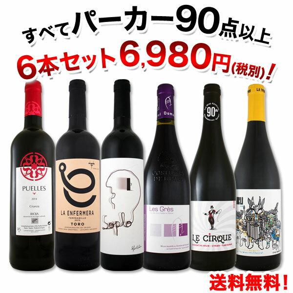 【送料無料】第55弾!すべてパーカー【90点以上】赤ワインセット 6本!