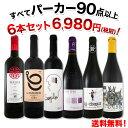 [クーポンで4%OFF]【送料無料】第55弾!すべてパーカー【90点以上】赤ワインセット 6本!