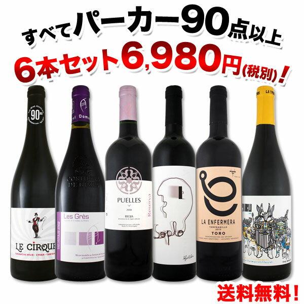 赤ワイン フルボディ セット 【送料無料】第56弾!すべてパーカー【90点以上】赤ワインセット 6本!