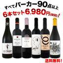 赤ワイン フルボディ セット 【送料無料】第57弾!すべてパーカー【90点以上】赤ワインセット 6本!