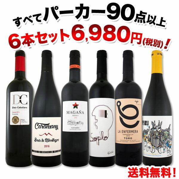 赤ワイン フルボディ セット 【送料無料】第58弾!すべてパーカー【90点以上】赤ワインセット 6本!