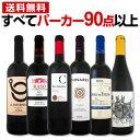 [クーポンで8%OFF]赤ワイン フルボディ セット 【送料無料】第62弾!すべてパーカー【90点以上】赤ワインセット 6本!