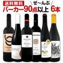 赤ワイン フルボディ セット 【送料無料】第69弾!すべてパーカー【90点以上】赤ワインセット 6本!