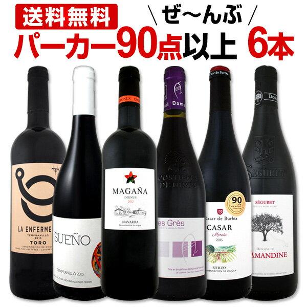 [クーポンで10%OFF]赤ワイン フルボディ セット 【送料無料】第71弾!すべてパーカー【90点以上】赤ワインセット 6本!
