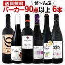 赤ワイン フルボディ セット 【送料無料】第71弾!すべてパーカー【90点以上】赤ワインセット 6本!