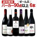 [クーポンで10%OFF]赤ワイン フルボディ セット 【送料無料】第72弾!すべてパーカー【90点以上】赤ワインセット 6本!