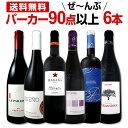 [クーポンで10%OFF]赤ワイン フルボディ セット 【送料無料】第73弾!すべてパーカー【90点以上】赤ワインセット 6本!