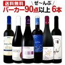 赤ワイン フルボディ セット 【送料無料】第75弾!すべてパーカー【90点以上】赤ワインセット 6本!