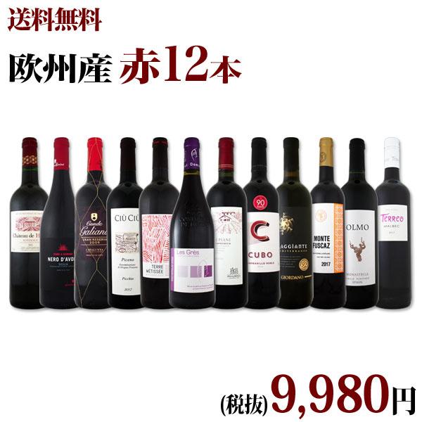 【送料無料】第86弾!超特大感謝!≪スタッフ厳選≫の激得赤ワインセット 12本!