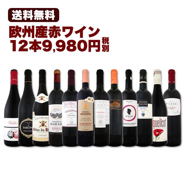 [クーポンで10%OFF]ワイン 【送料無料】第87弾!超特大感謝!≪スタッフ厳選≫の激得赤ワインセット 12本!