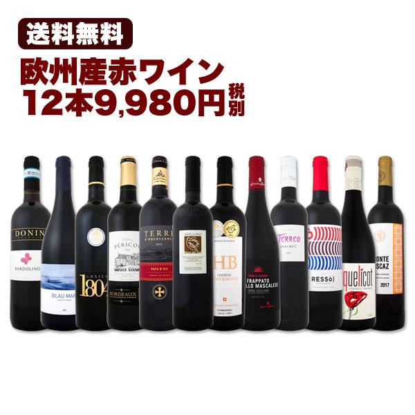 ワイン 【送料無料】第88弾!超特大感謝!≪スタッフ厳選≫の激得赤ワインセット 12本!
