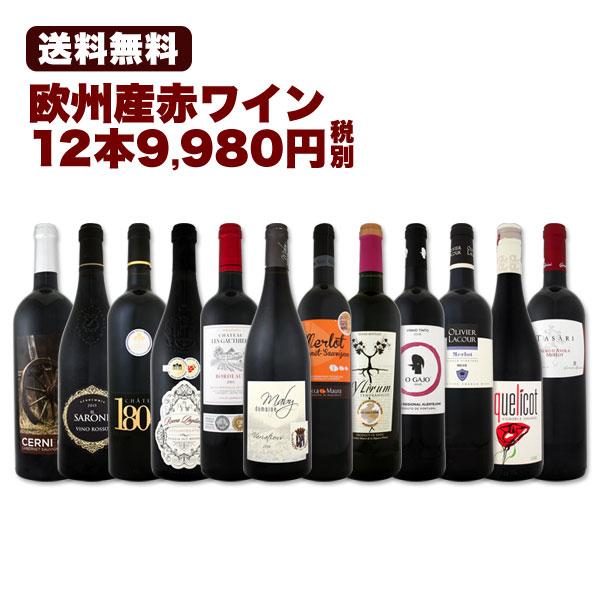 ワイン 【送料無料】第89弾!超特大感謝!≪スタッフ厳選≫の激得赤ワインセット 12本!