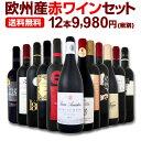 [クーポンで8%OFF]ワイン 【送料無料】第91弾!超特大感謝!≪スタッフ厳選≫の激得赤ワインセット 12本!