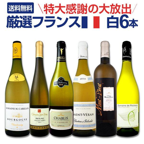 [クーポンで10%OFF]白ワイン セット 【送料無料】第104弾!特大感謝の厳選フランス白ワインセット 6本!