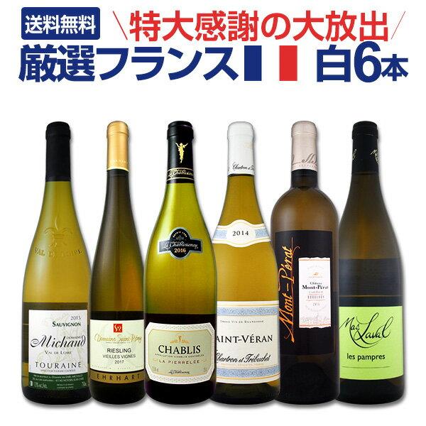 白ワイン セット 【送料無料】第105弾!特大感謝の厳選フランス白ワインセット 6本!