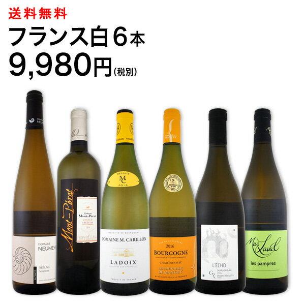 【送料無料】第94弾!特大感謝の厳選フランス白ワインセット 6本!