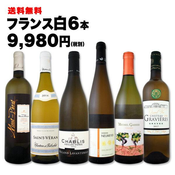 白ワイン セット 【送料無料】第96弾!特大感謝の厳選フランス白ワインセット 6本!