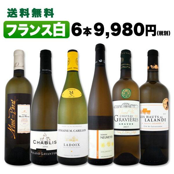 白ワイン セット 【送料無料】第97弾!特大感謝の厳選フランス白ワインセット 6本!