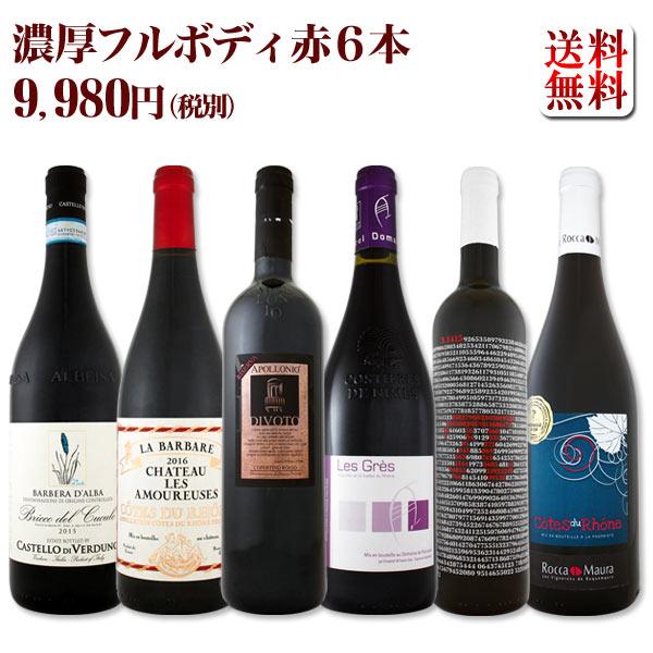 【送料無料】第42弾!≪濃厚赤ワイン好き必見!≫大満足のフルボディ6本セット!