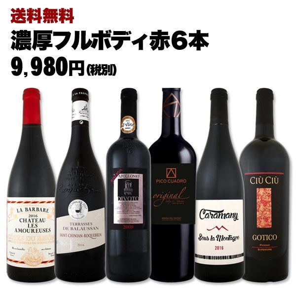 [クーポンで7%OFF]赤ワイン 【送料無料】第44弾!≪濃厚赤ワイン好き必見!≫大満足のフルボディ赤ワインセット 6本!