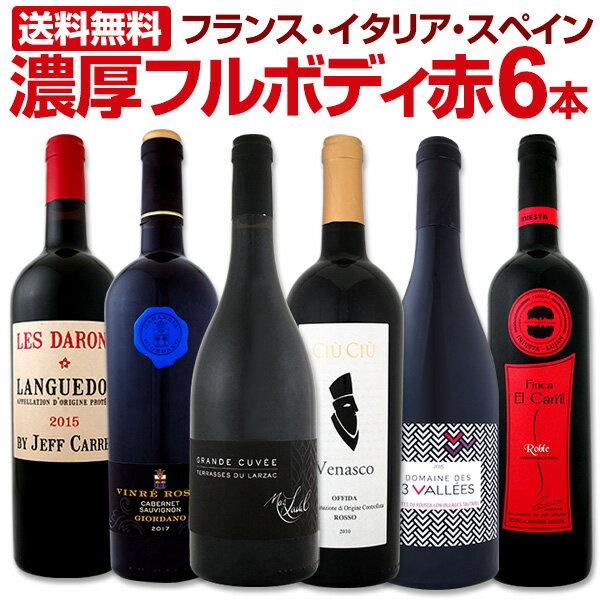 赤ワイン 【送料無料】第48弾!≪濃厚赤ワイン好き必見!≫大満足のフルボディ赤ワインセット 6本!