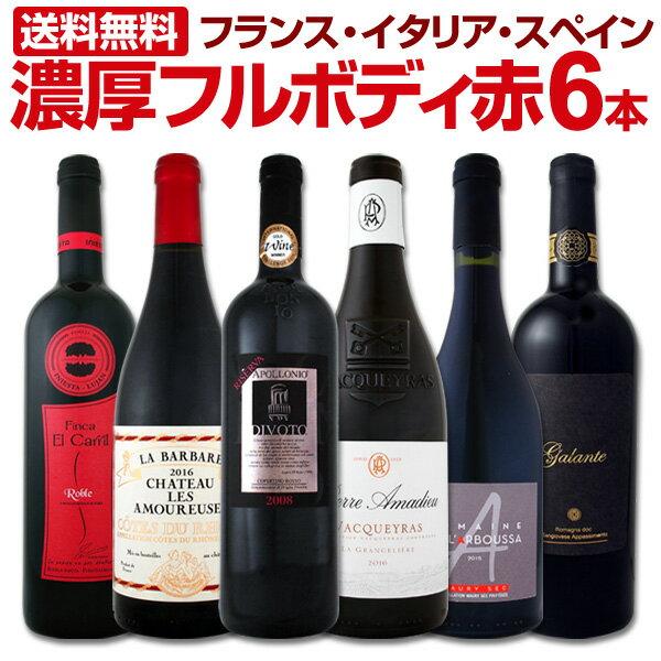 [クーポンで10%OFF]【送料無料】≪濃厚赤ワイン好き必見!≫大満足のフルボディ6本セット!